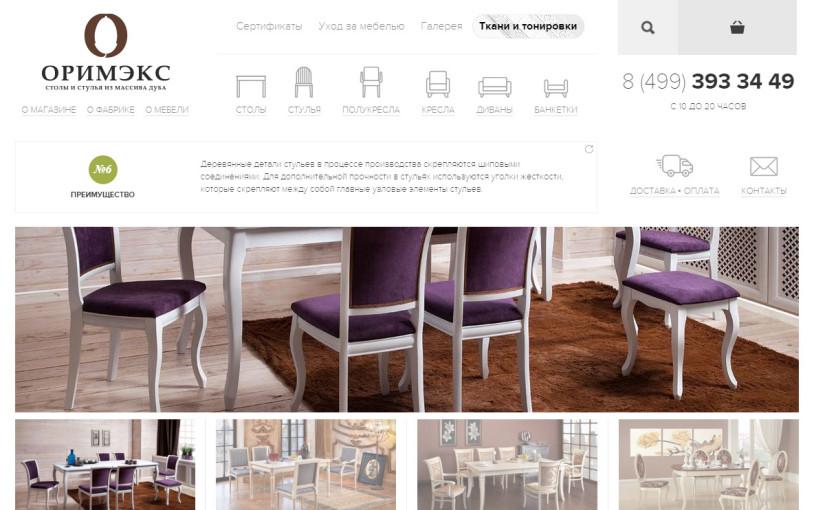 Закончена новая версия магазина orimex-shop.ru на Yii2