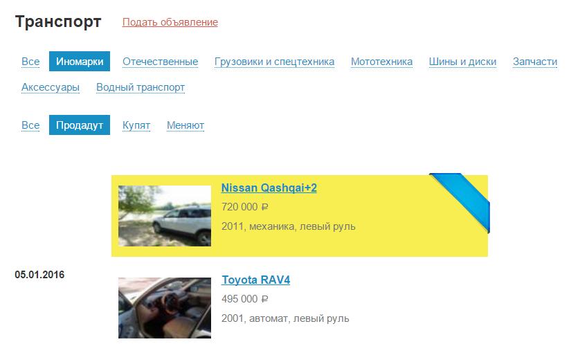 Премиум-объявления на delovoibiysk.ru