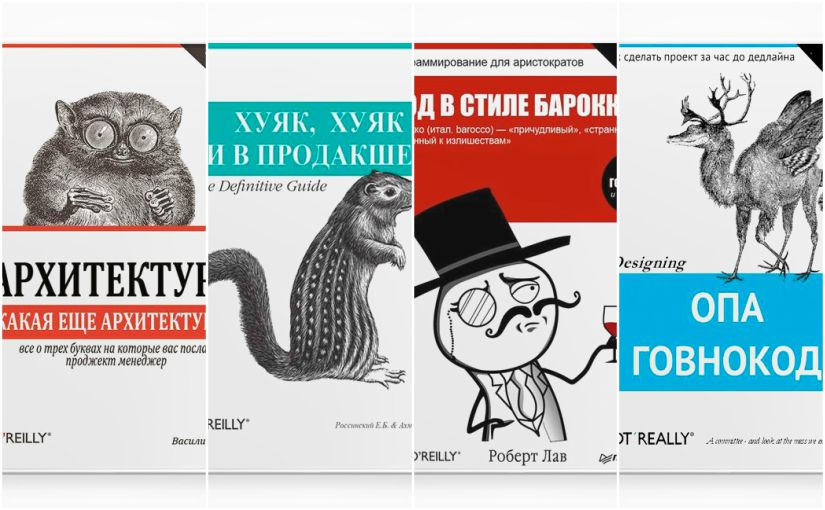 Пятиминутка IT-юмора: must-read книжки, чужой код и эволюция в облако