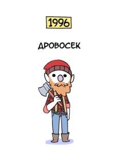 хипстера в белокурихе 1996