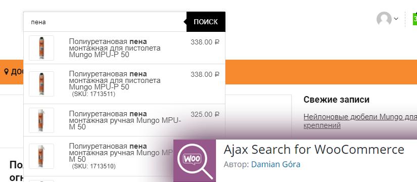 AJAX Search for WooCommerce для вариаций (вариативных товаров)