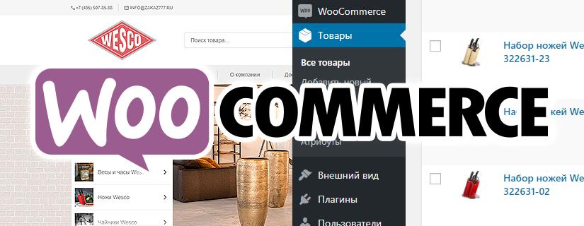 Решение для серия строительных интернет-магазинов на WooCommerce — часть 1