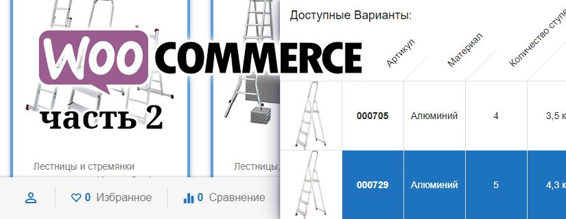 Решение для серия строительных интернет-магазинов на WooCommerce — часть 2